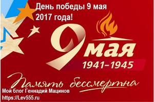 День победы 9 мая 2017 года