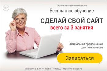 Как создать сайт самому, всего 3 занятия. Бесплатная онлайн-школа Я Блогер!